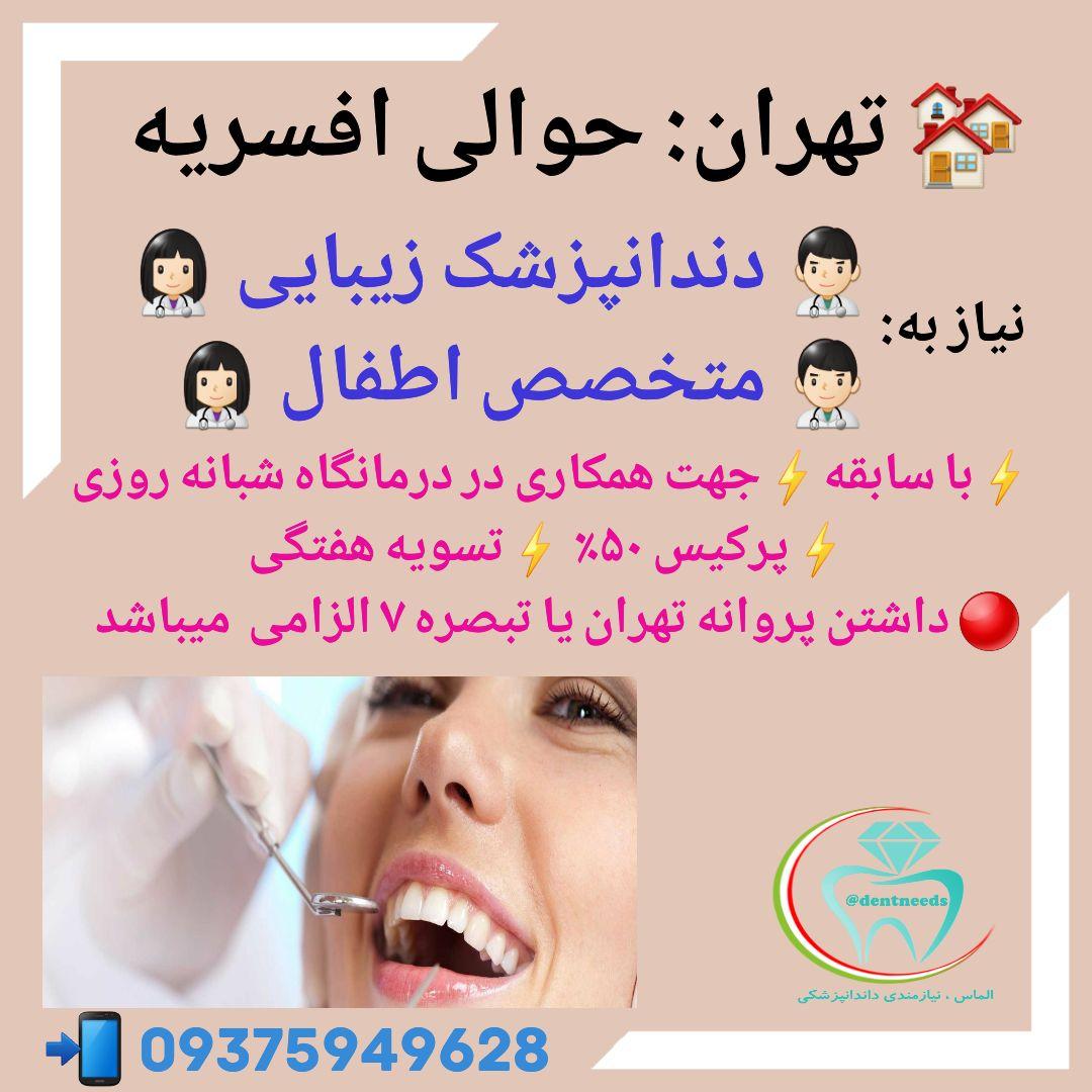 تهران: حوالی افسریه، نیاز به دندانپزشک عمومی، متخصص اطفال