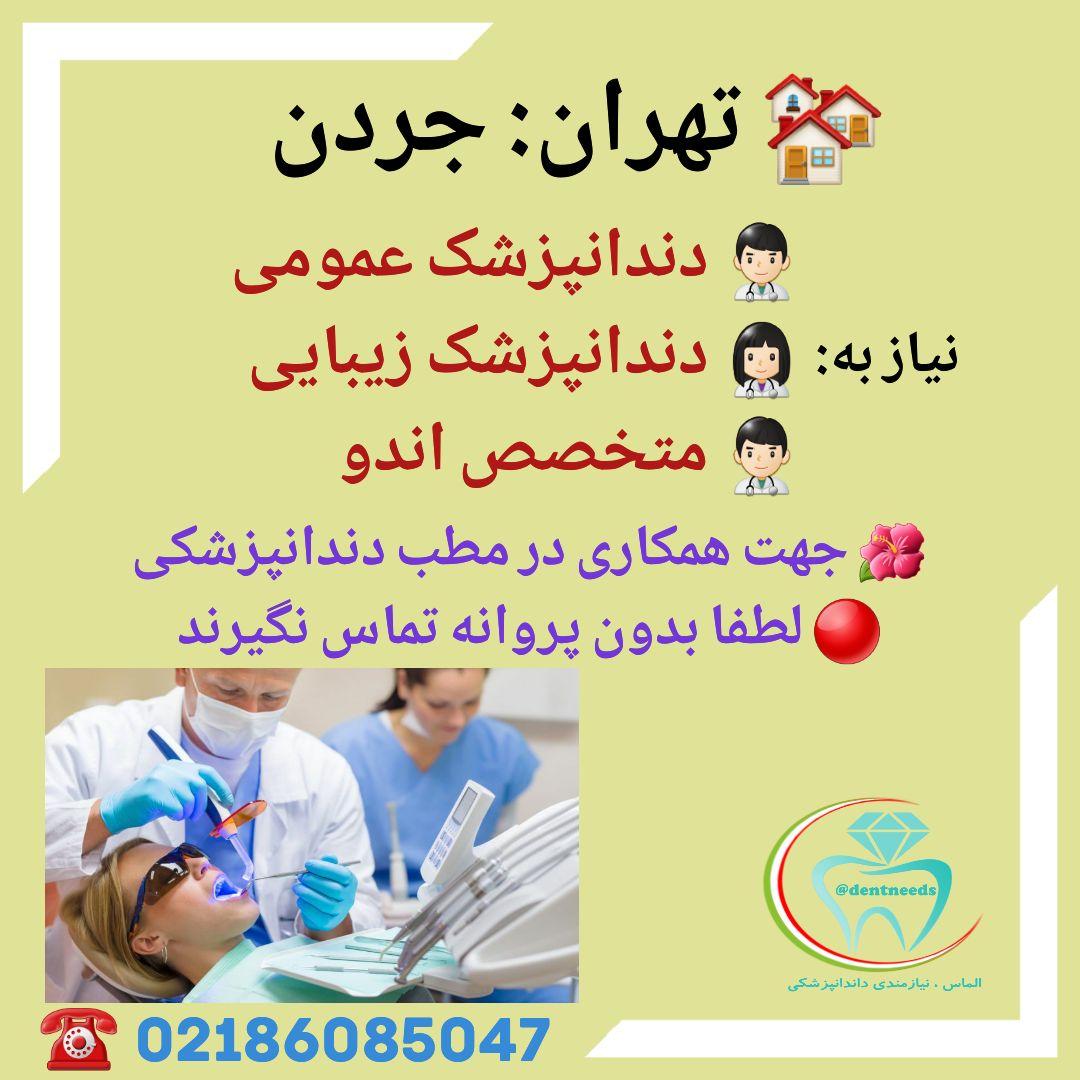 تهران: جردن، نیاز به دندانپزشک عمومی، دندانپزشک زیبایی، متخصص اندو