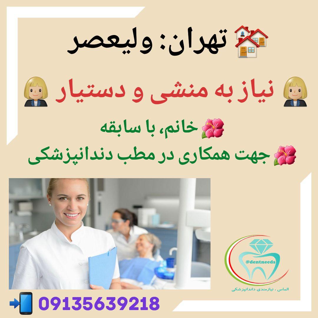 تهران: ولیعصر، نیاز به منشی و دستیار دندانپزشک