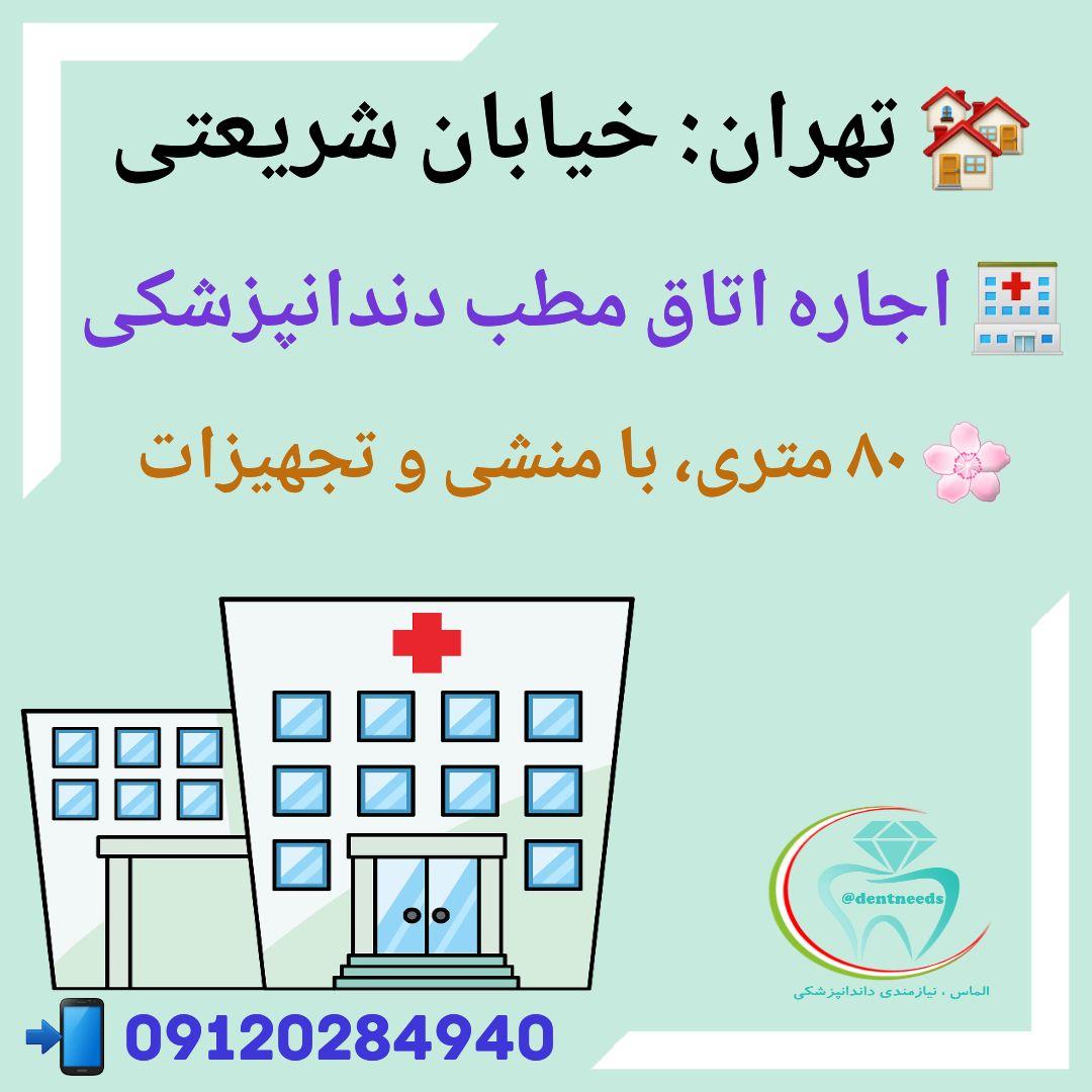 تهران: خیابان شریعتی، اجاره اتاق مطب دندانپزشکی