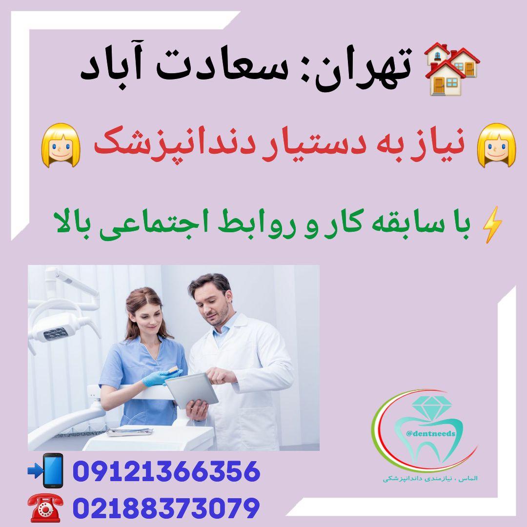 تهران: سعادت آباد، نیاز به دستیار دندانپزشک