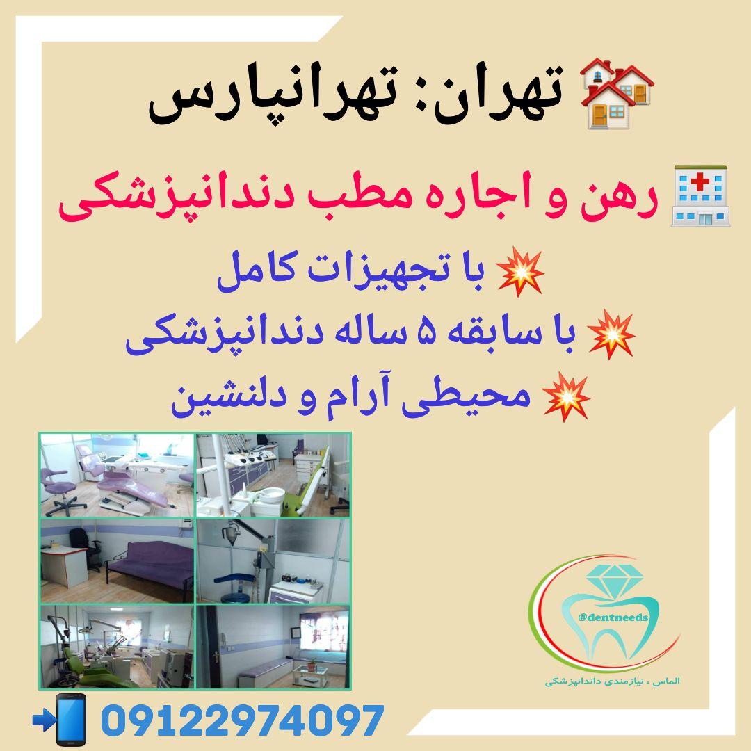 تهران: تهرانپارس، رهن و اجاره مطب دندانپزشکی