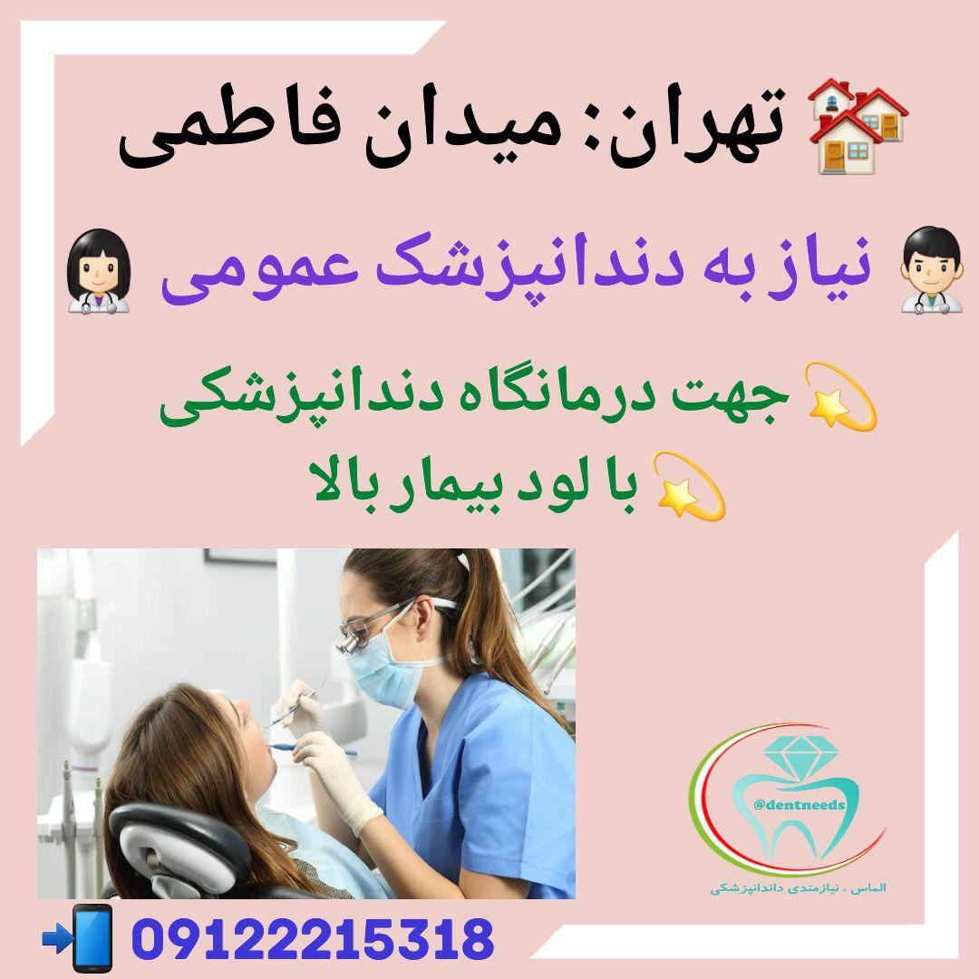 تهران: میدان فاطمی، نیاز به دندانپزشک عمومی