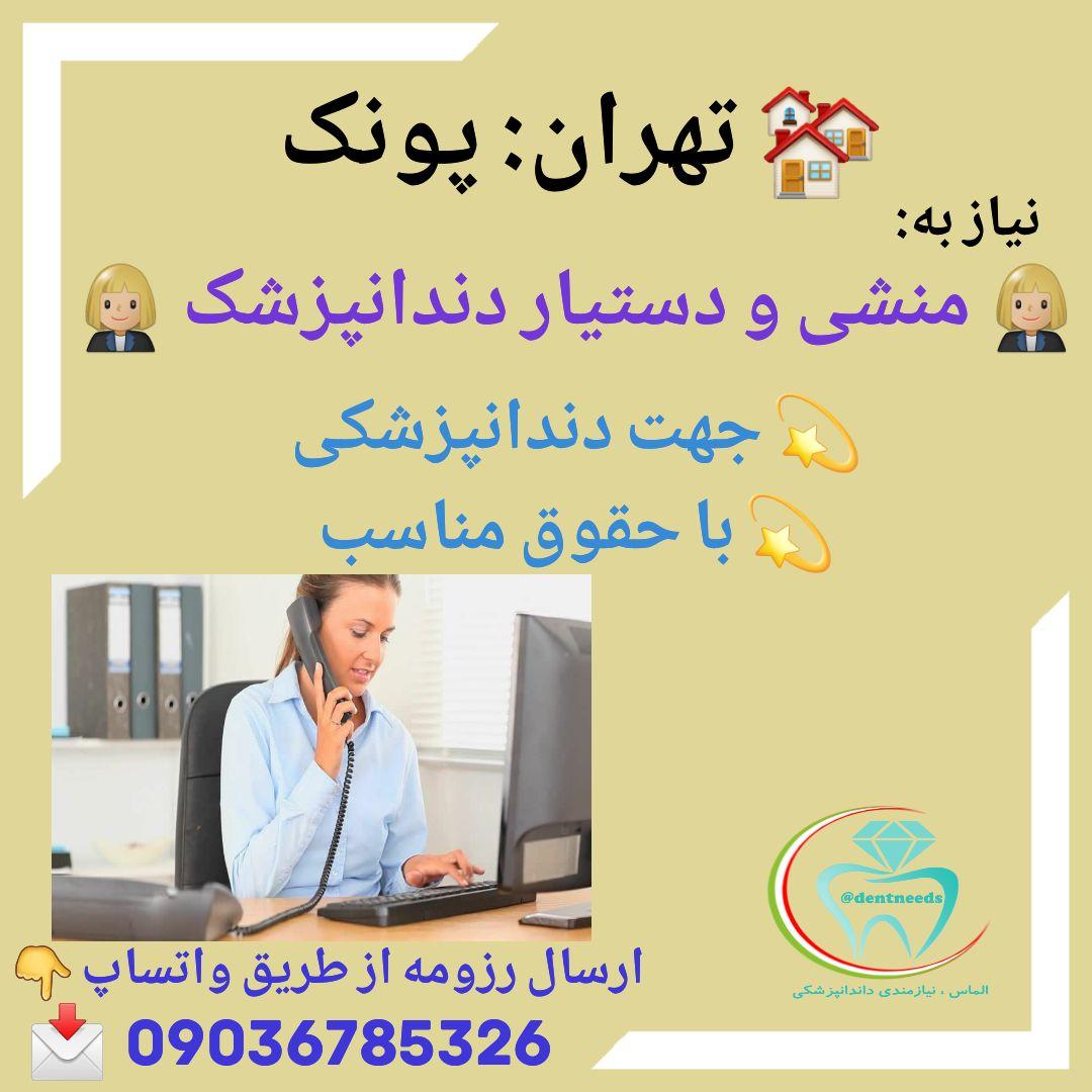 تهران: پونک، نیاز به منشی و دستیار دندانپزشک