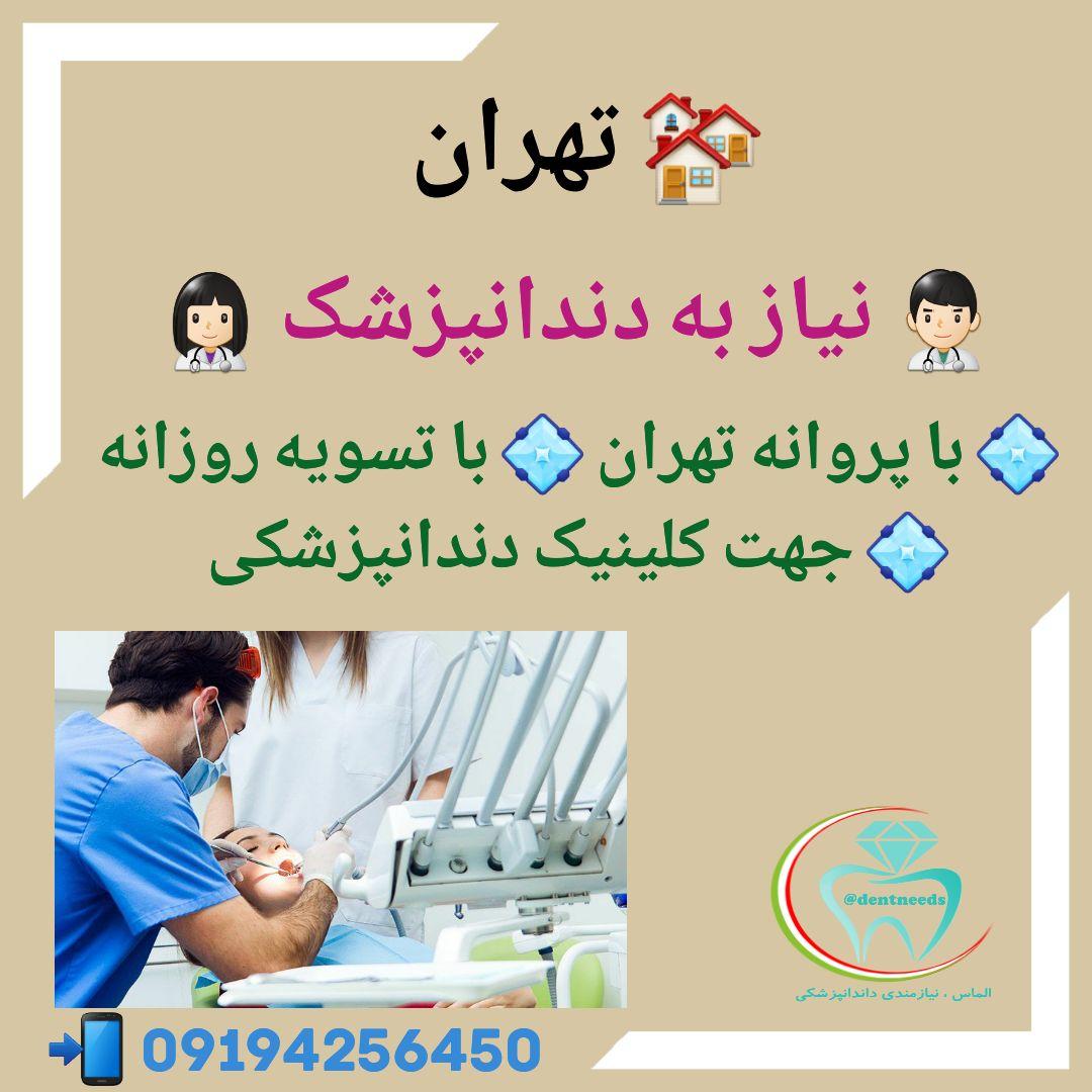 تهران ،نیاز به دندانپزشک