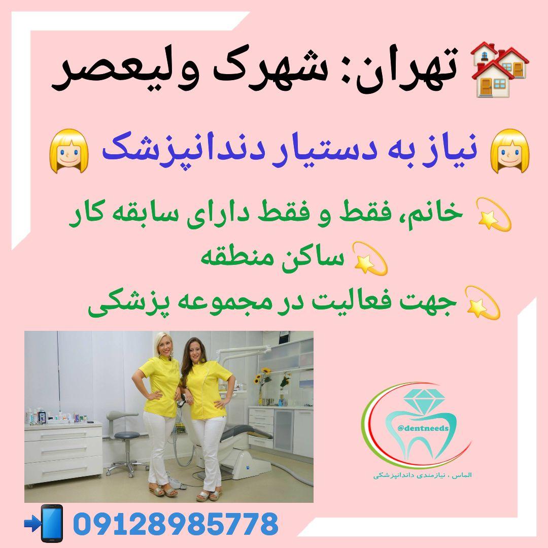 تهران: شهرک ولیعصر، نیاز به دستیار دندانپزشک