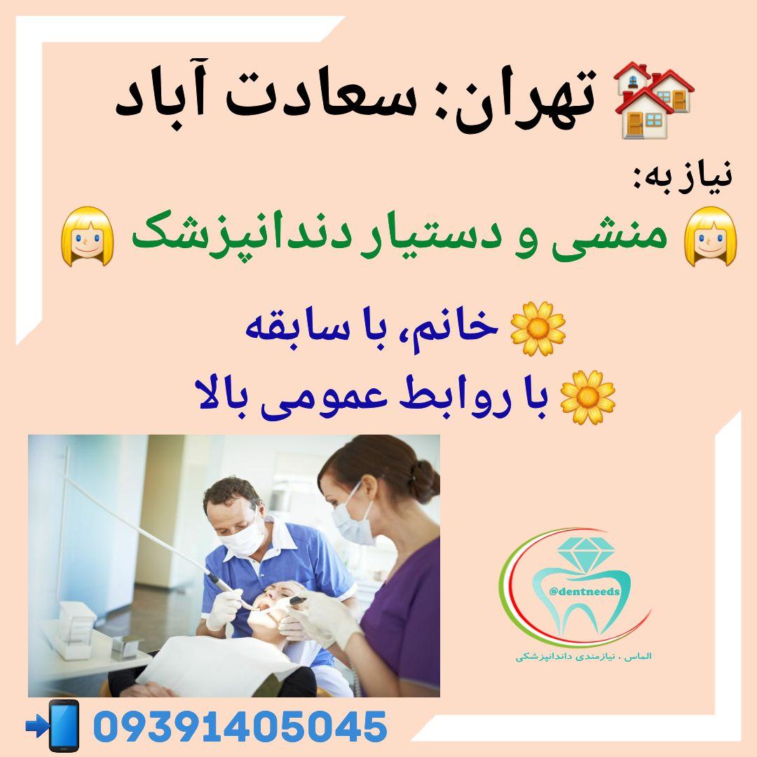 تهران: سعادت آباد، نیاز به منشی و دستیار دندانپزشک