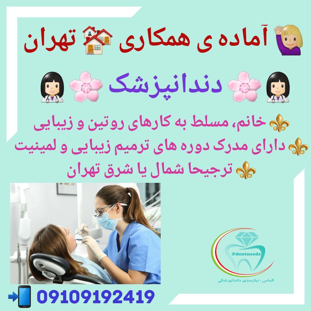 آماده ی همکاری، تهران، دندانپزشک