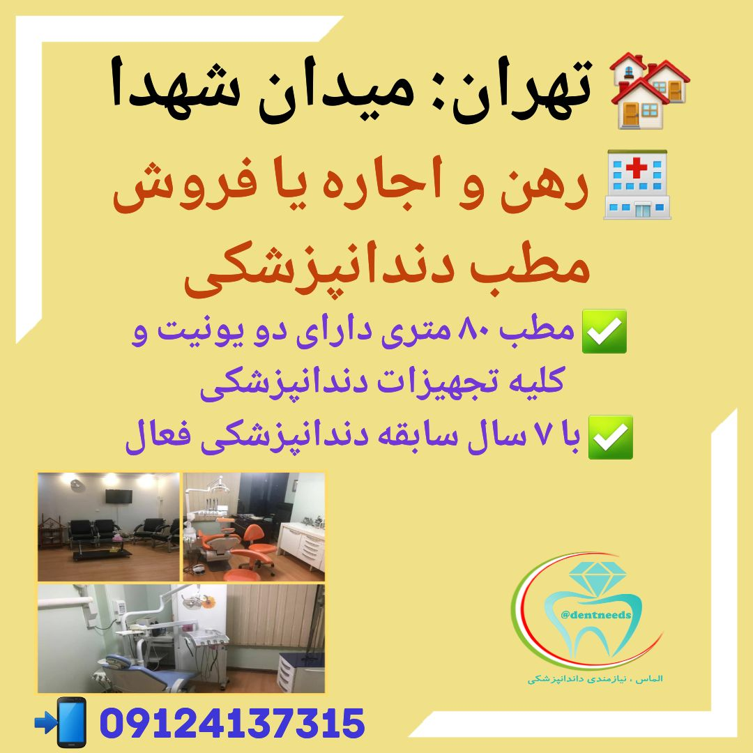 تهران: میدان شهدا، رهن و اجاره یا فروش مطب دندانپزشکی