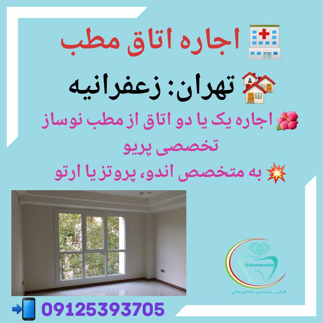 تهران: زعفرانیه، اجاره اتاق مطب
