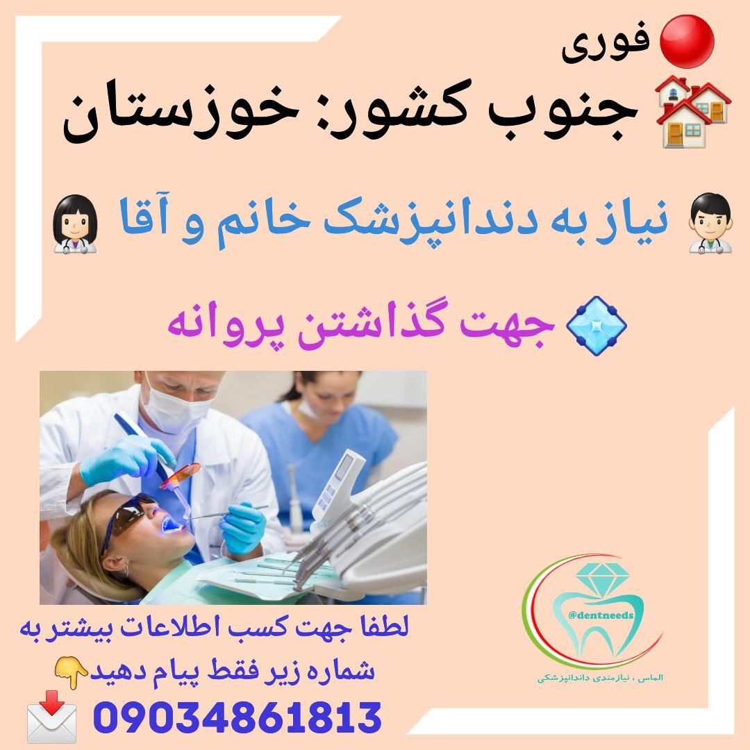 جنوب کشور: خوزستان، نیاز به دندانپزشک خانم و آقا