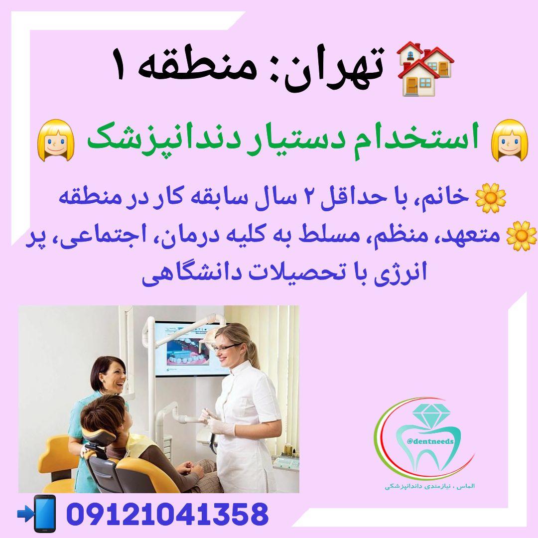 تهران: منطقه ۱، استخدام دستیار دندانپزشک
