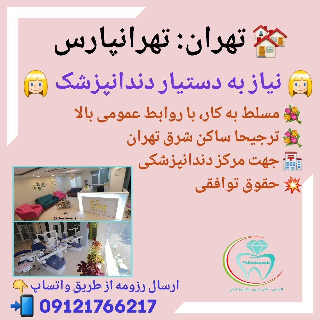 تهران: تهرانپارس ،نیاز به دستیار دندانپزشک