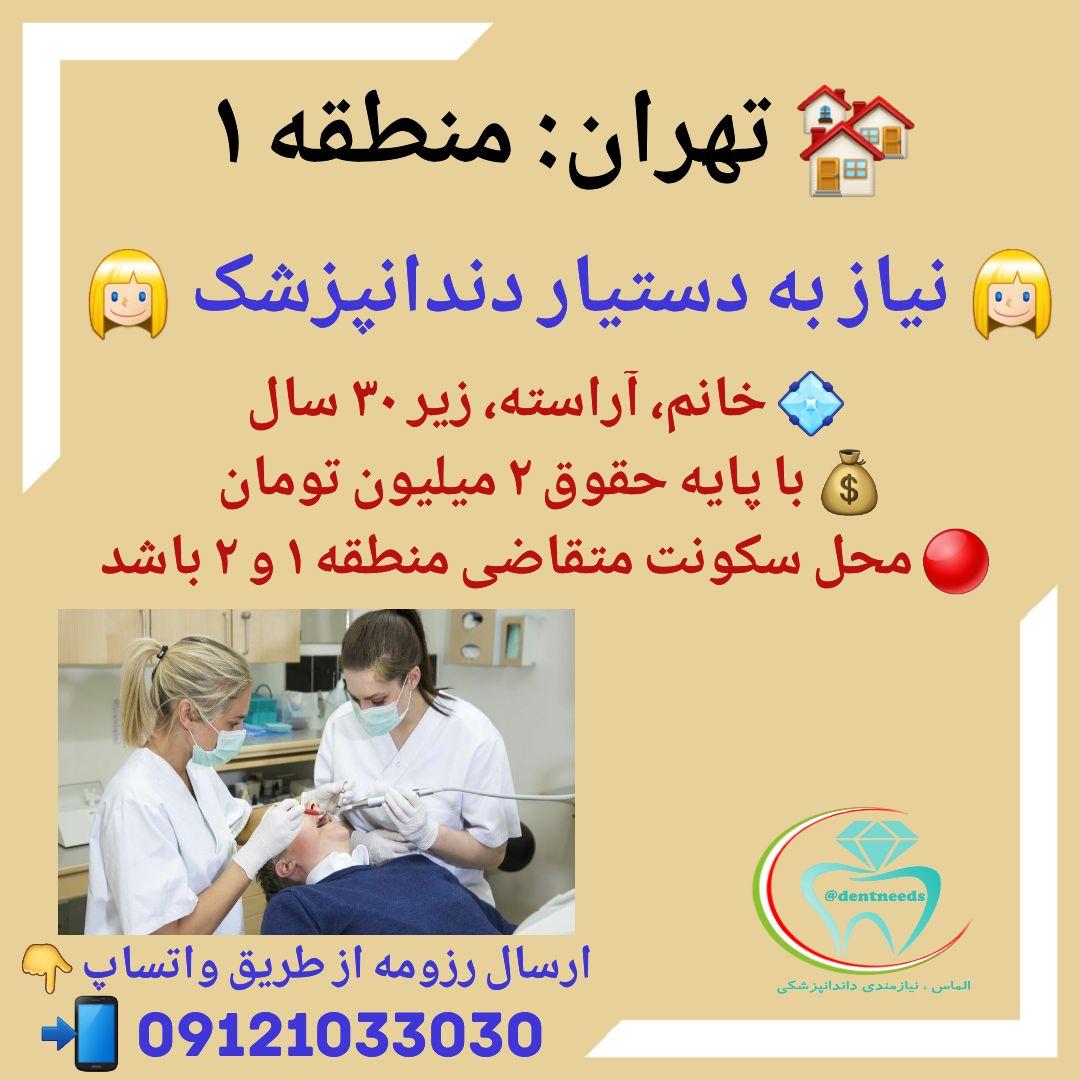 تهران: منطقه ۱، نیاز به دستیار دندانپزشک