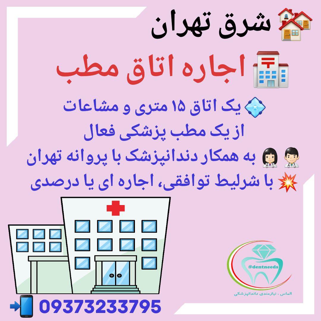 شرق تهران، اجاره اتاق مطب