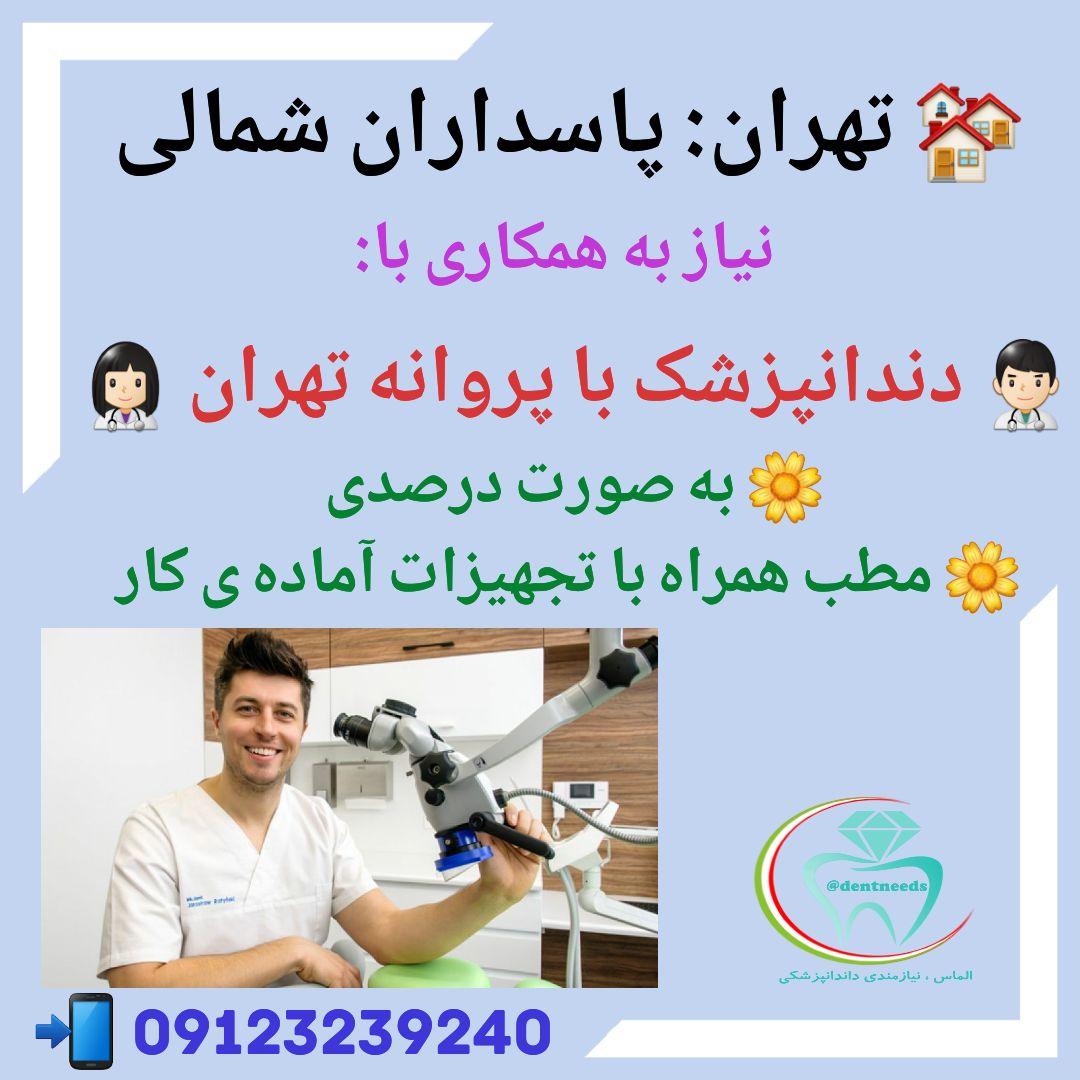 تهران: پاسداران شمالی، نیاز به همکاری با دندانپزشک