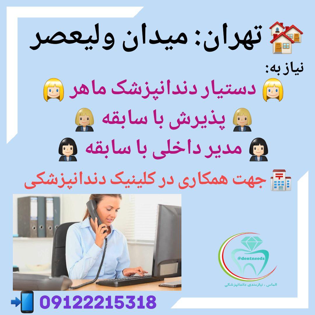 تهران: میدان ولیعصر، نیاز به دستیار دندانپزشک، پذیرش، مدیر داخلی