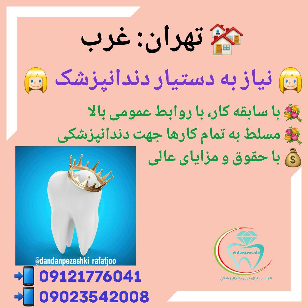 تهران: غرب، نیاز به دستیار دندانپزشک
