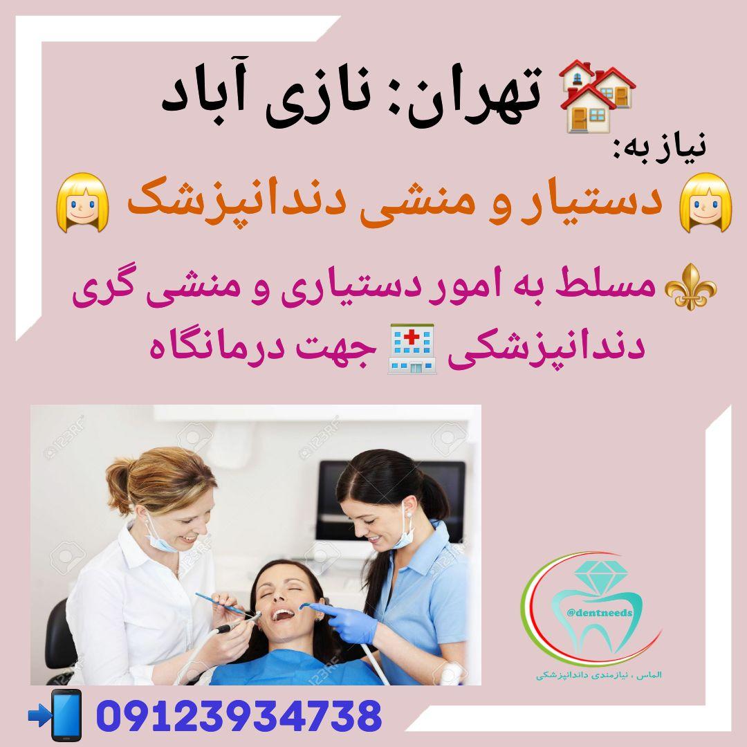 تهران: نازی آباد، نیاز به دستیار و منشی دندانپزشک