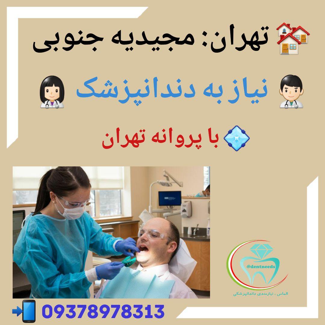 تهران: مجیدیه جنوبی، نیاز به دندانپزشک