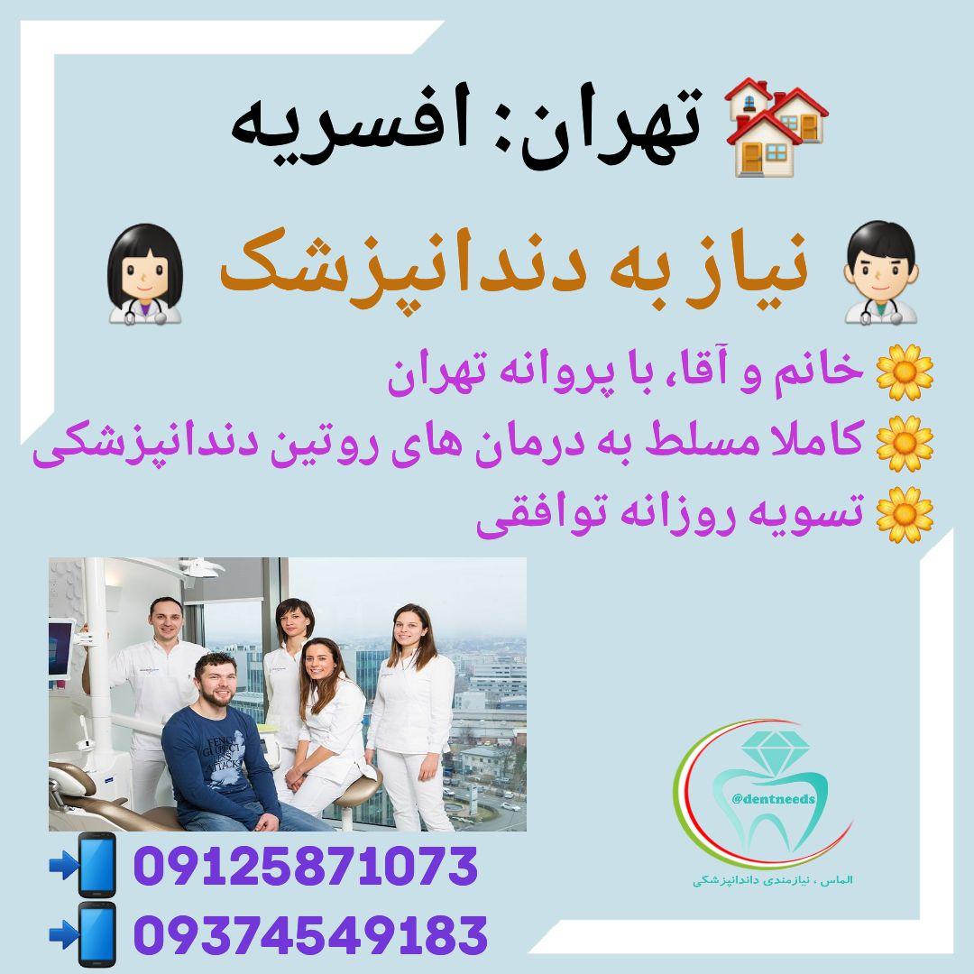 تهران: افسریه، نیاز به دندانپزشک