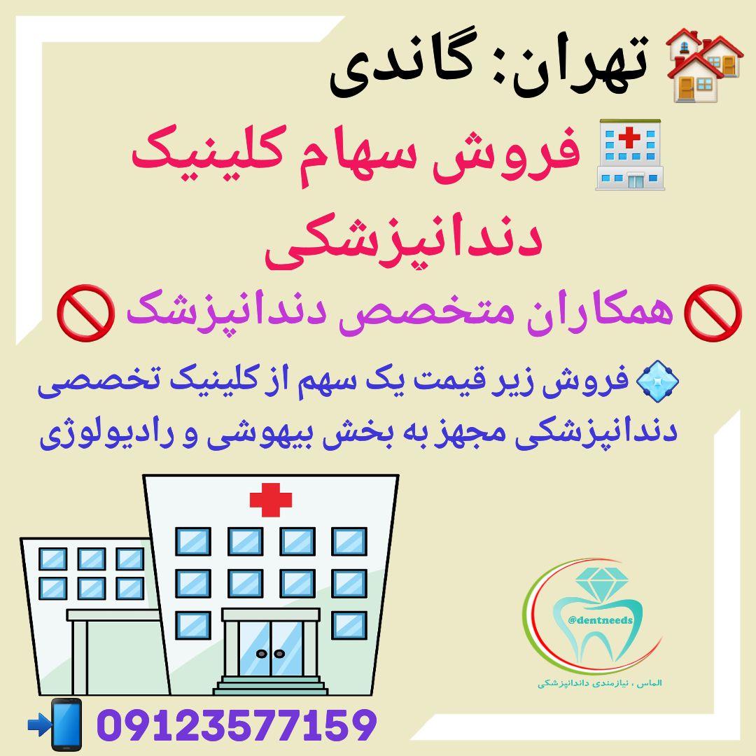 تهران: گاندی، فروش سهام کلینیک دندانپزشکی