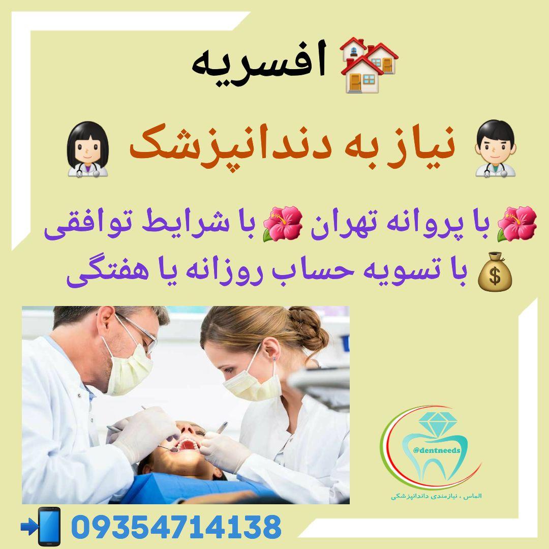 افسریه، نیاز به دندانپزشک