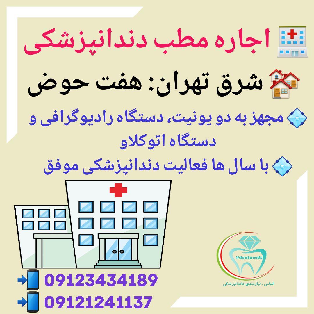 اجاره مطب دندانپزشکی، شرق تهران: هفت حوض