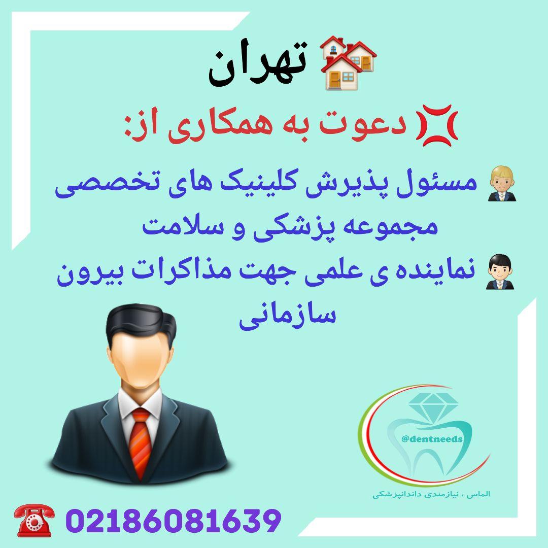 تهران، دعوت به همکاری از مسئول پذیرش و نماینده ی علمی