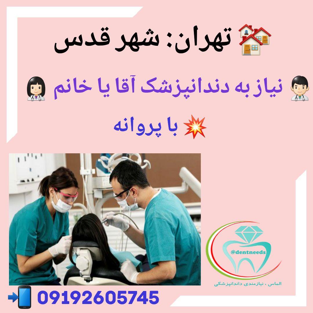 تهران: شهر قدس، نیاز به دندانپزشک آقا یا خانم