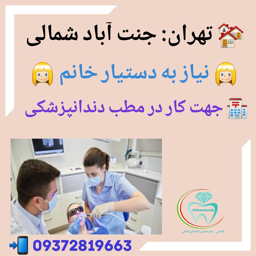 تهران: جنت آباد شمالی، نیاز به دستیار دندانپزشک