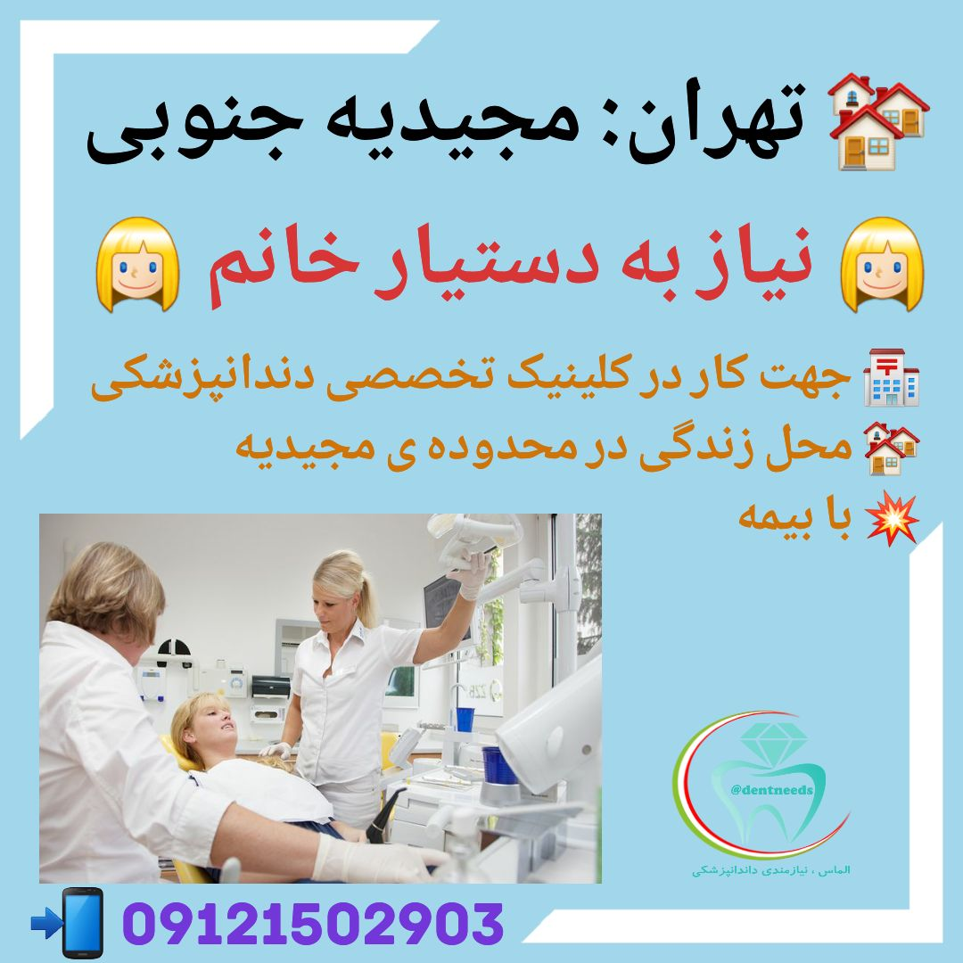 تهران: مجیدیه جنوبی، نیاز به دستیار دندانپزشک خانم