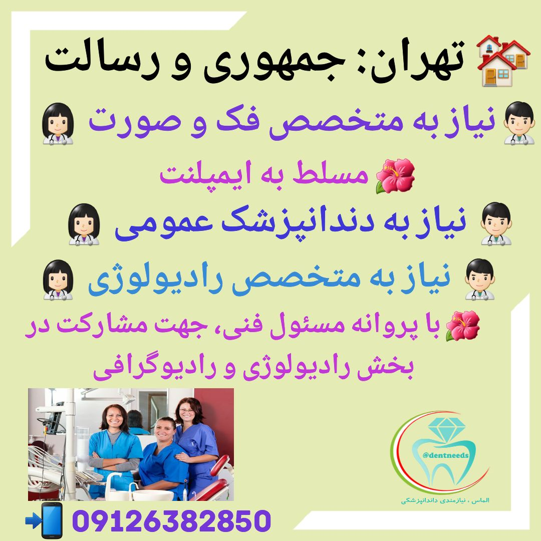 تهران: جمهوری و رسالت، نیاز به متخصص فک و صورت، دندانپزشک عمومی، متخصص رادیولوژی