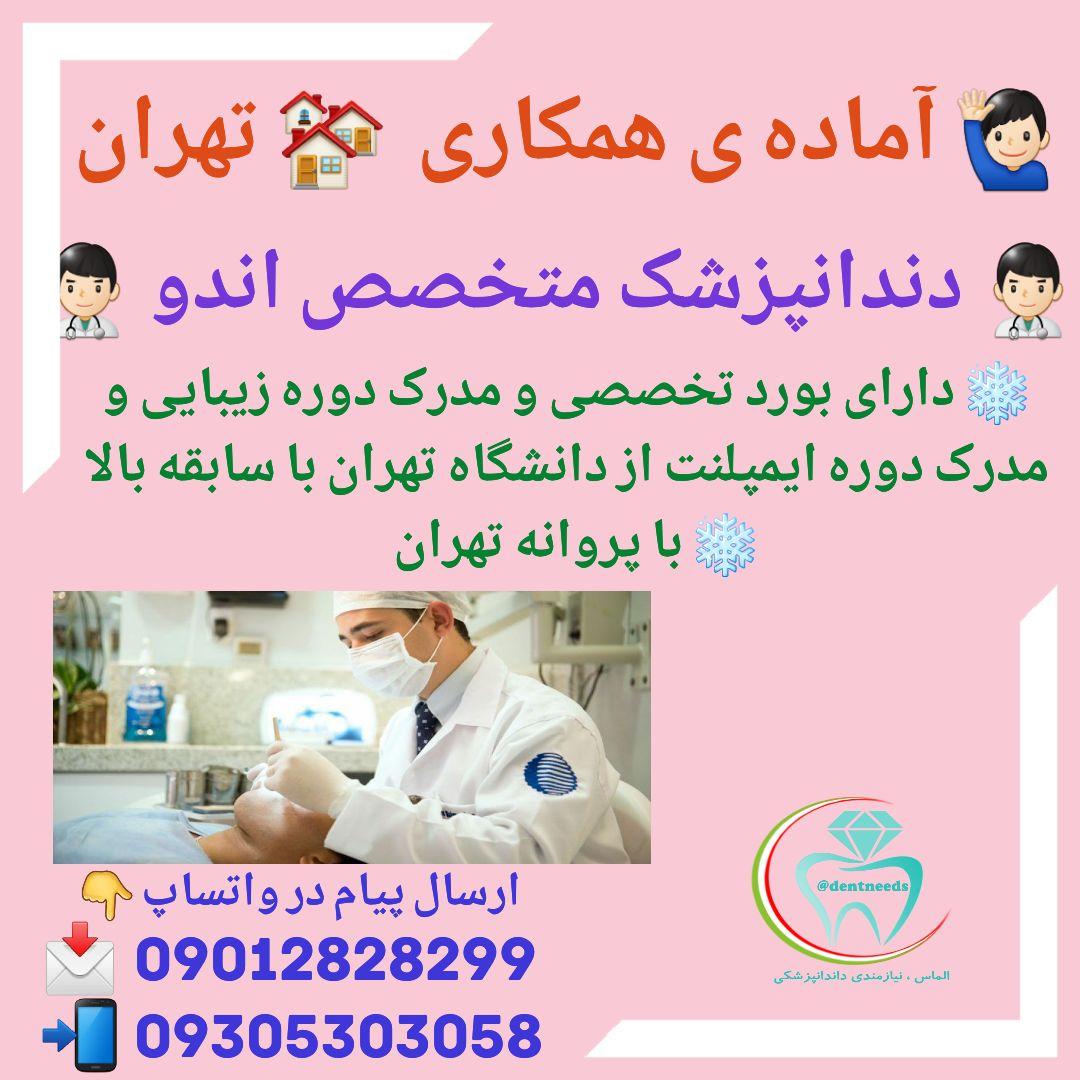 آماده ی همکاری، تهران، دندانپزشک متخصص اندو