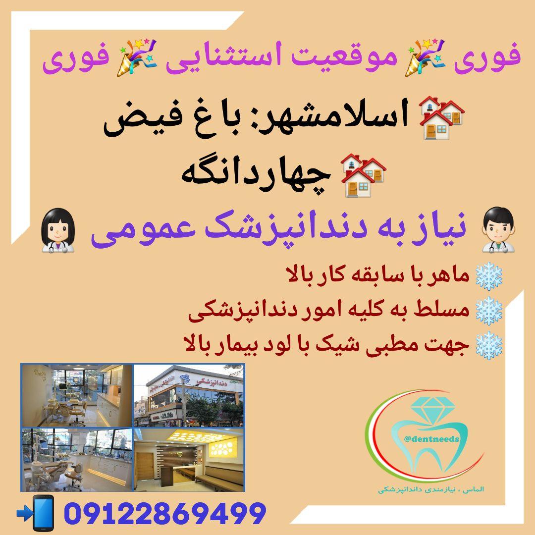 اسلامشهر: باغ فیض، چهاردانگه، نیاز به دندانپزشک عمومی