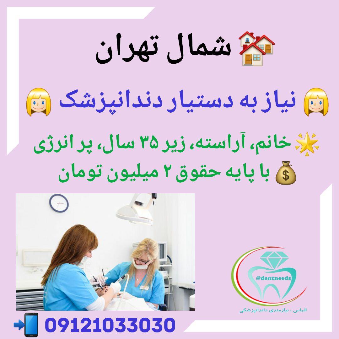 شمال تهران، نیاز به دستیار دندانپزشک