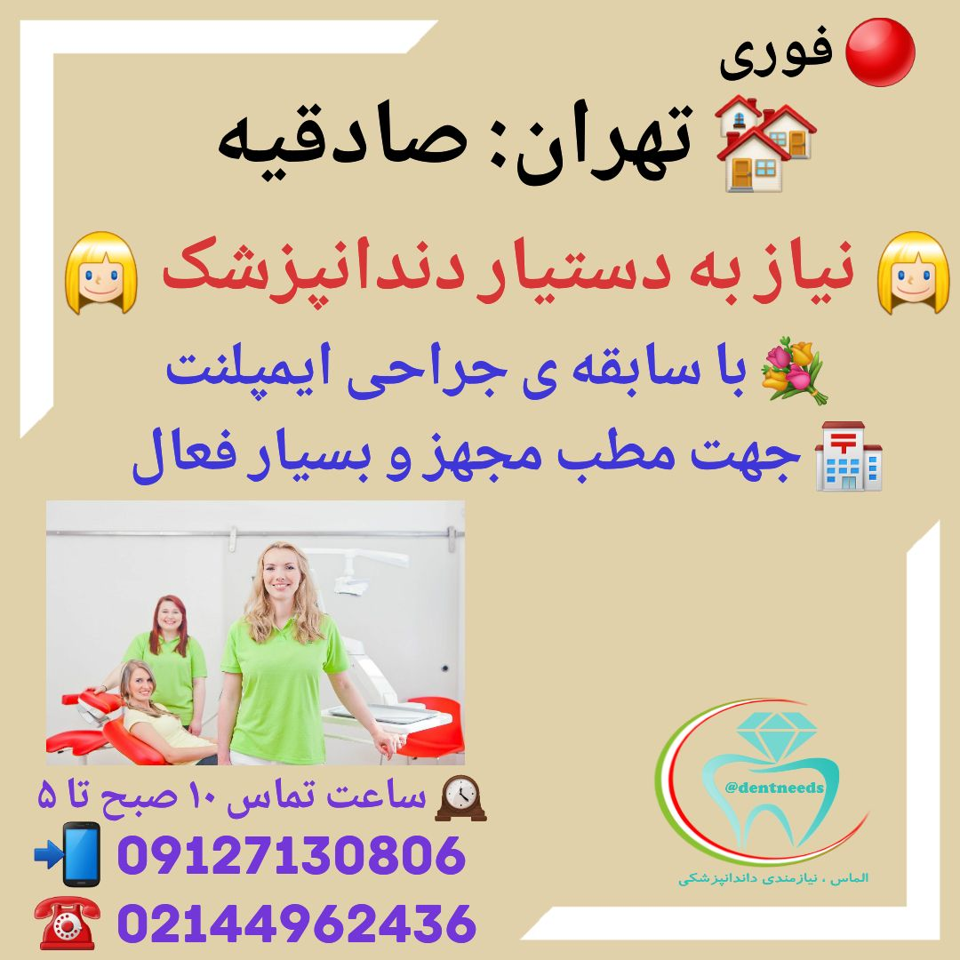 تهران: صادقیه، نیاز به دستیار دندانپزشک