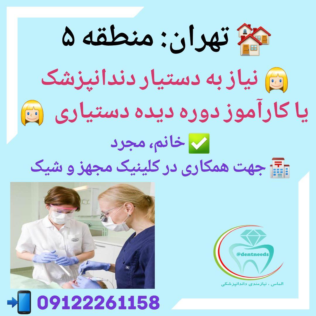 تهران: منطقه ۵، نیاز به دستیار دندانپزشک یا کارآموز دوره دیده دستیاری