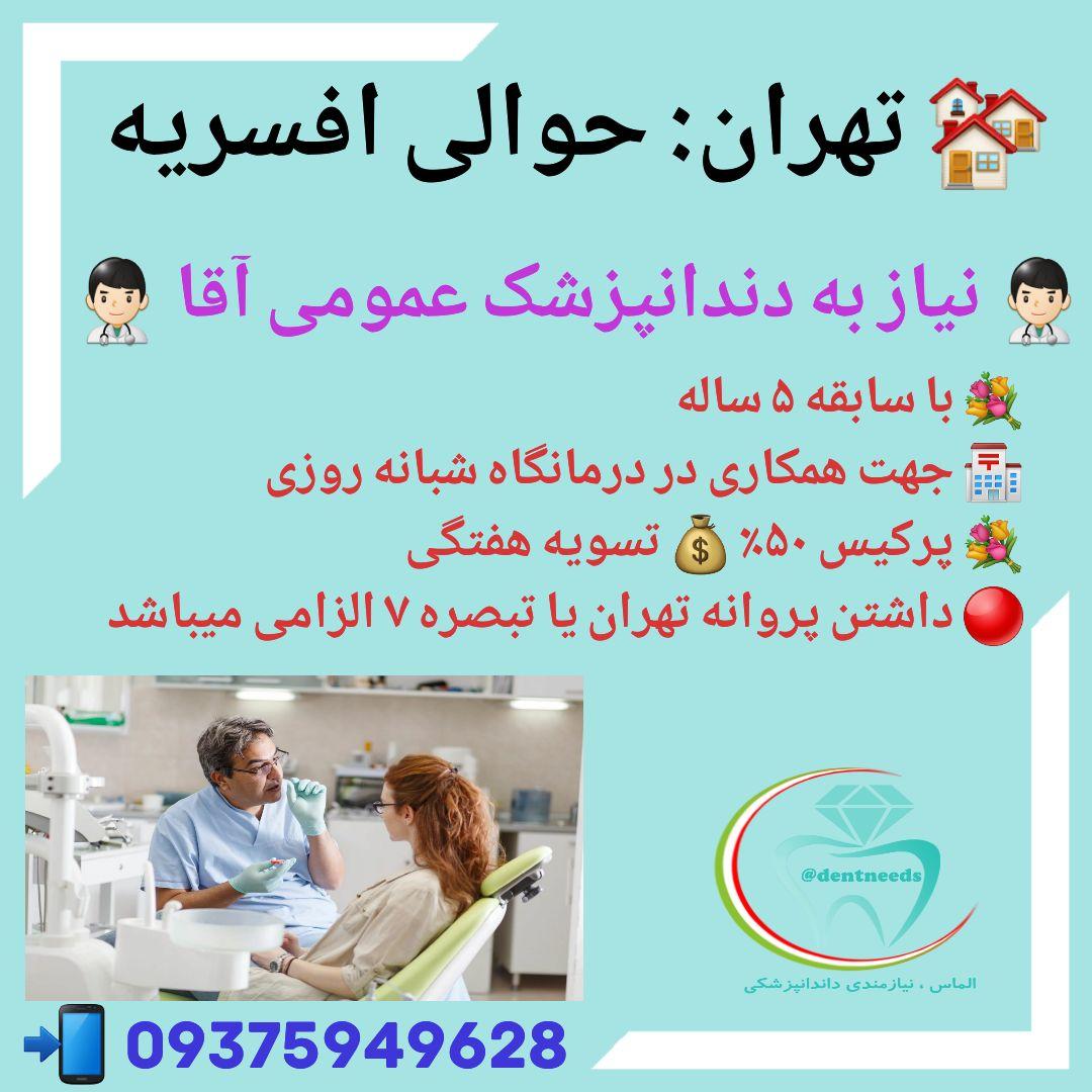 تهران: حوالی افسریه، نیاز به دندانپزشک عمومی آقا