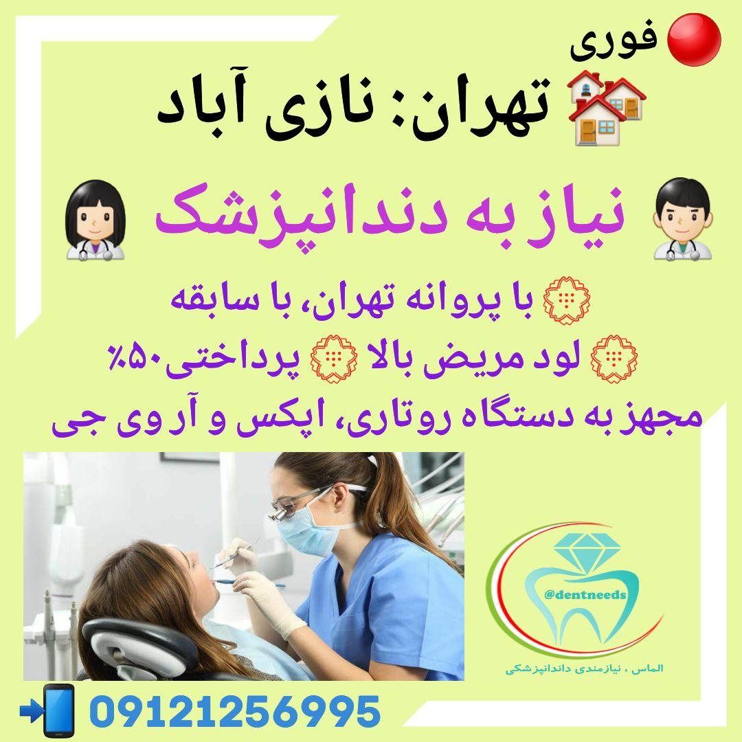 تهران: نازی آباد، نیاز به دندانپزشک