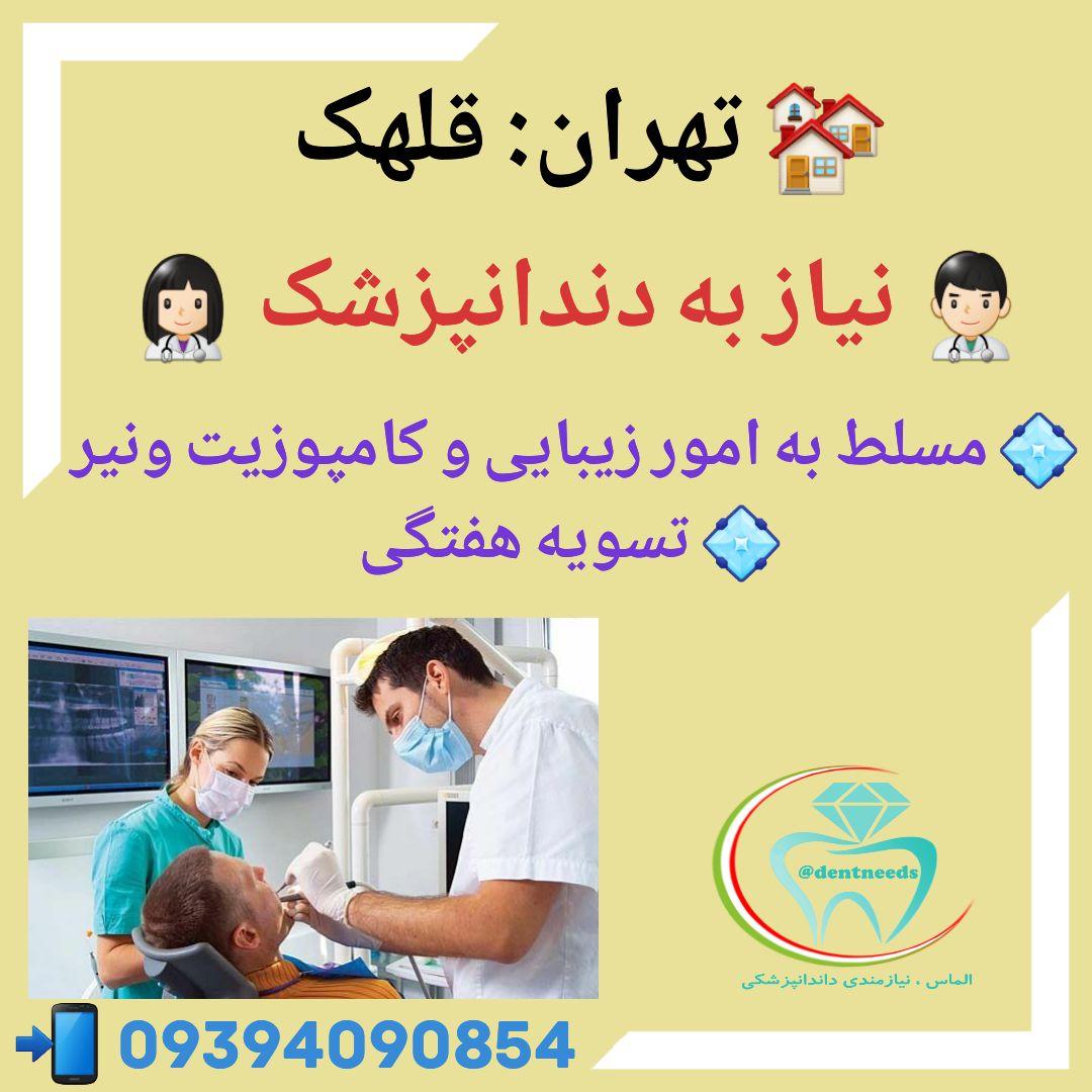 تهران: قلهک، نیاز به دندانپزشک