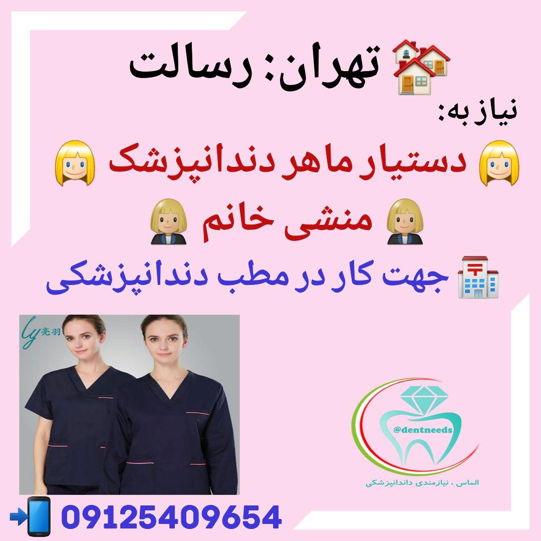 تهران: رسالت، نیاز به دستیار و منشی دندانپزشک