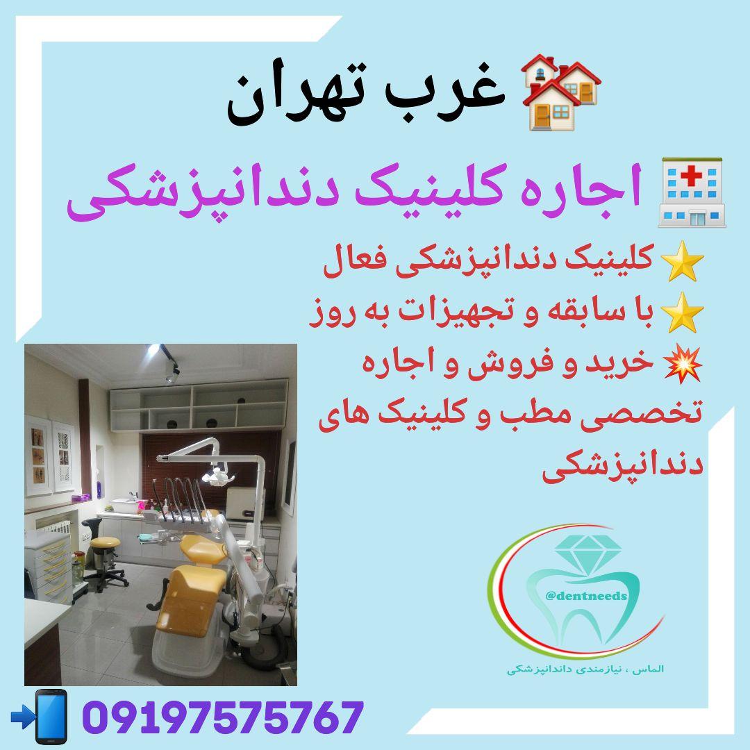 غرب تهران، اجاره کلینیک دندانپزشکی