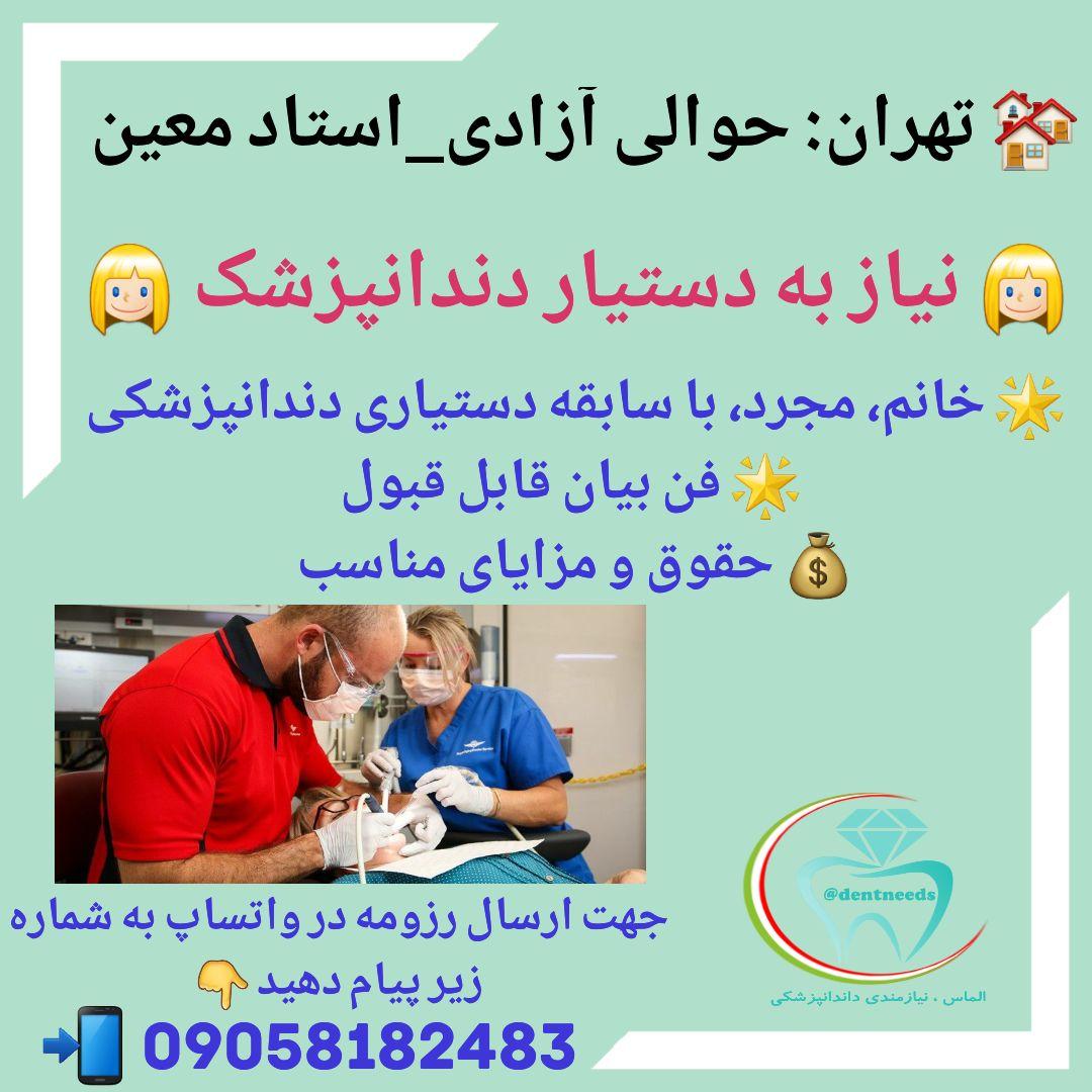 تهران: حوالی آزادی_استاد معین، نیاز به دستیار دندانپزشک