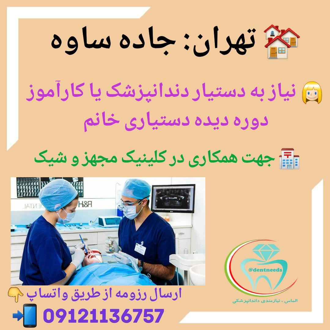 تهران: جاده ساوه، نیاز به دستیار دندانپزشک یا کارآموز دوره دیده دستیاری