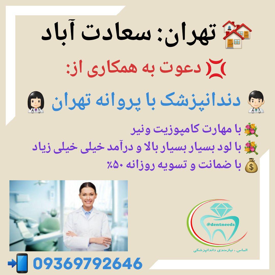 تهران: سعادت آباد، دعوت به همکاری از دندانپزشک