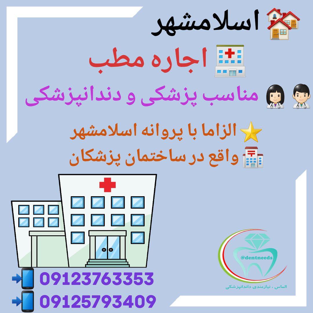 اسلامشهر، اجاره مطب