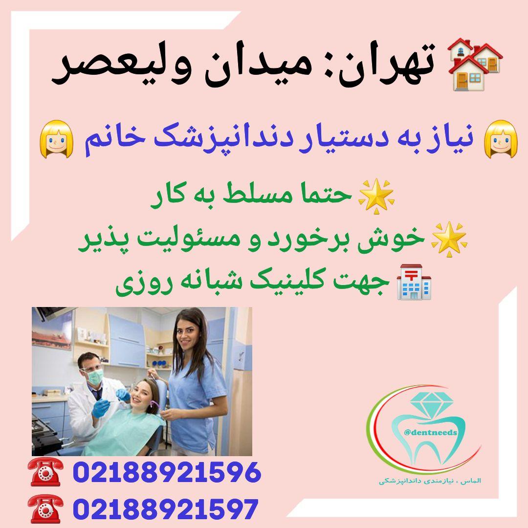تهران: میدان ولیعصر، نیاز به دستیار دندانپزشک خانم