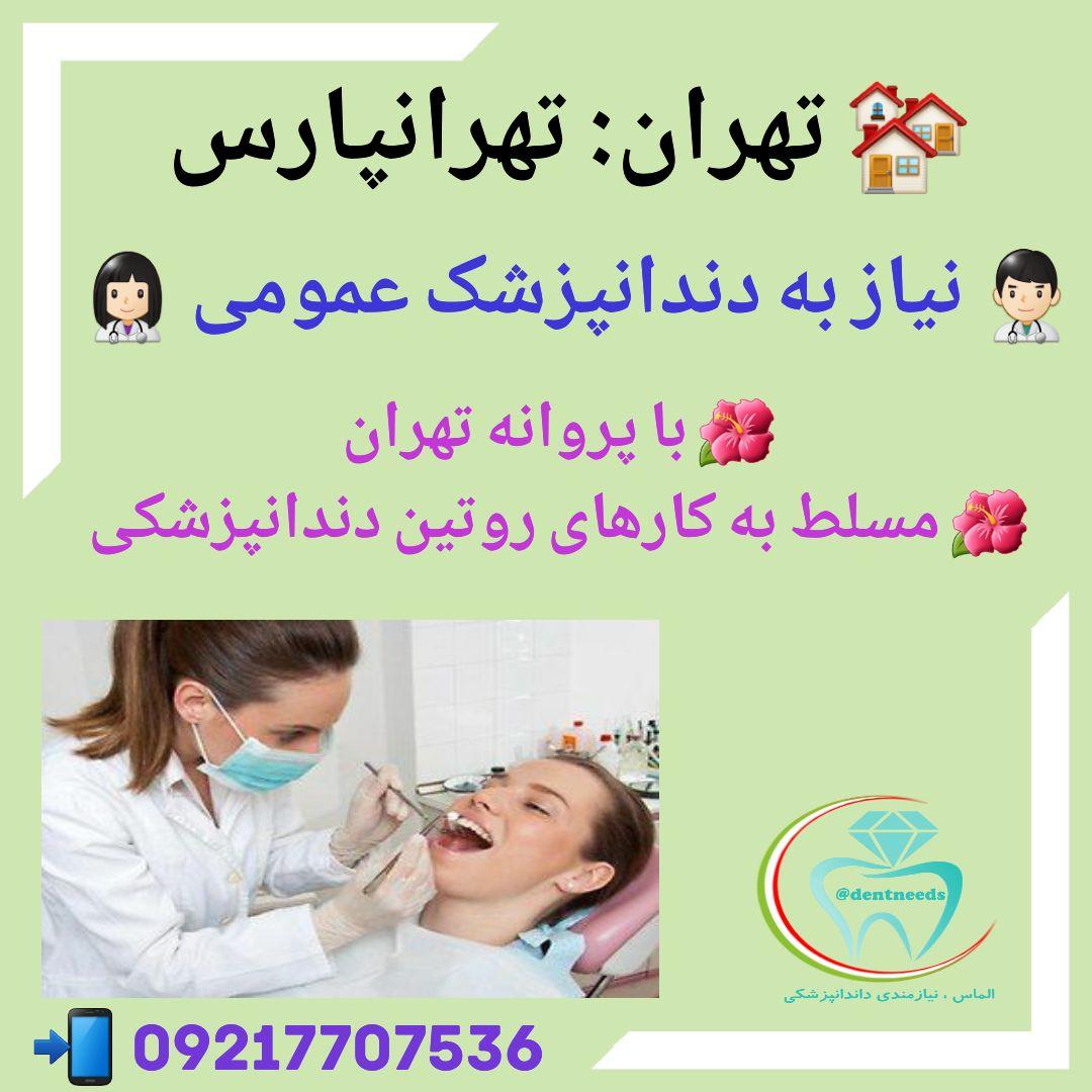 تهران: پاسدارن ،نیاز به دندانپزشک عمومی