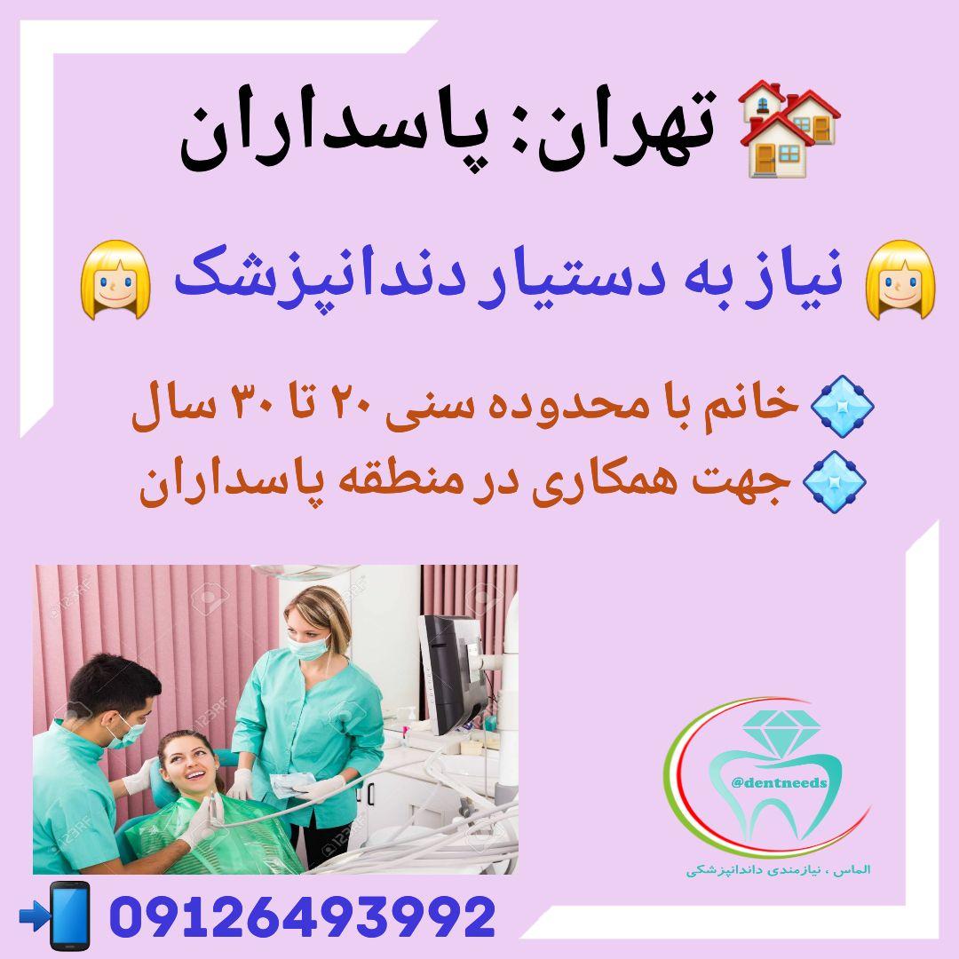 تهران، پاسداران، نیاز به دستیار دندانپزشک